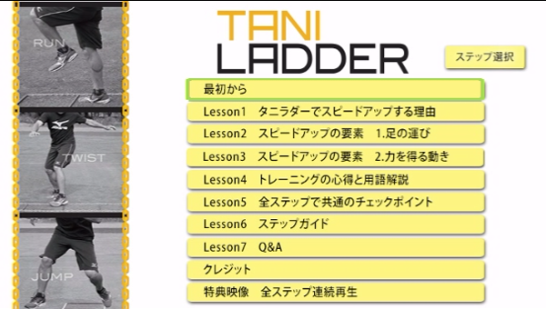 TANI LADDER