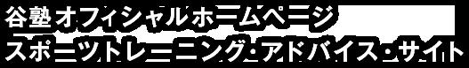 谷塾オフィシャルホームページスポーツトレーニングアドバイスサイト